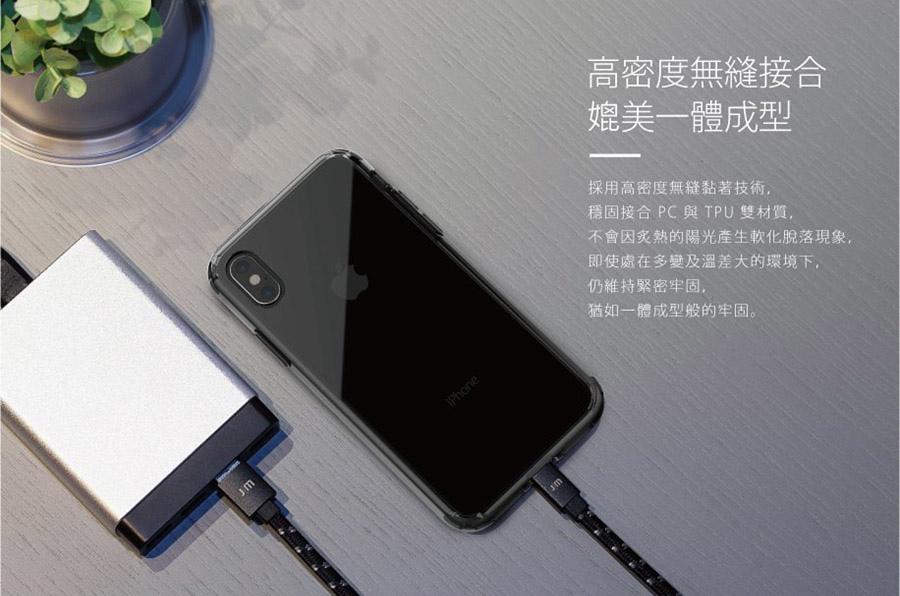 高密度無縫接合,媲美一體成型 - JustMobile iPhone XS/Max/XR/X TENC™ Air 國王新衣防摔氣墊保護殼