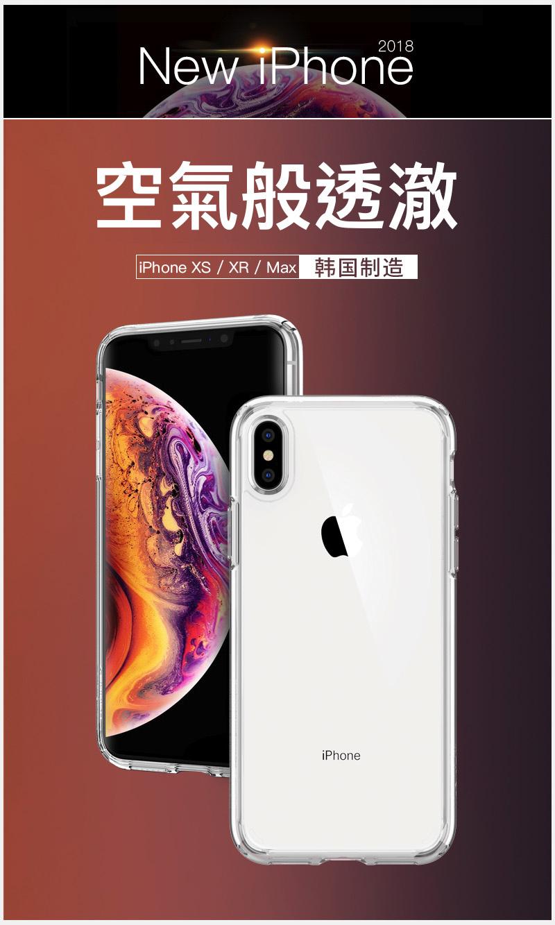 Spigen iPhone Xs Ultra Hybrid 超薄型雙料防震殼 空氣般透澈
