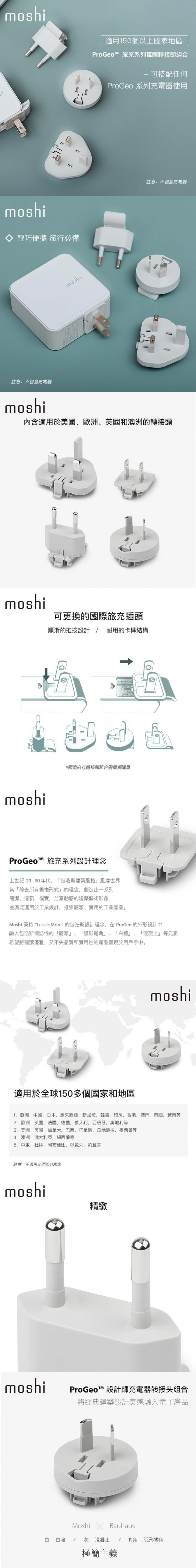 ✓ 可搭配任何 ProGeo 旅充系列充電器使用(需另購) ✓內含適用於美國、歐洲、英國和澳洲的轉接頭 ✓滑入/滑出設計,容易安裝拆卸 ✓耐用的鎖定卡榫機制 ✓國際旅客必備,適用於 150 個以上國家