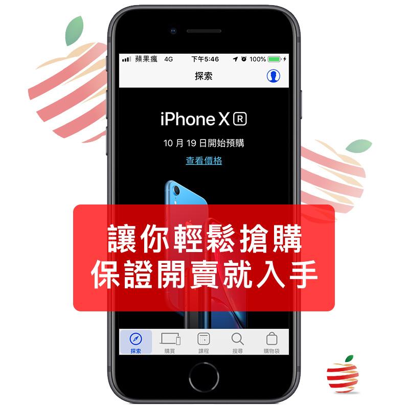 【教學】iPhone XR 蘋果官方搶預購小撇步