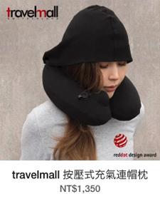 travelmall 按壓式充氣連帽枕