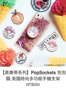 【美樂蒂系列】PopSockets 泡泡騷 美國時尚多功能手機支架