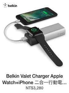 Belkin Valet Charger Apple Watch+iPhone 二合一行動電源(6700mah)