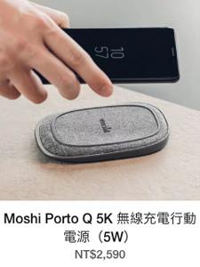 Moshi Porto Q 5K 無線充電行動電源(5W)