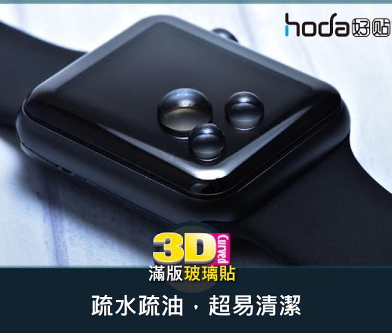 hoda Apple Watch Series 4 40/44mm 3D全貼合滿版9H鋼化玻璃保護貼