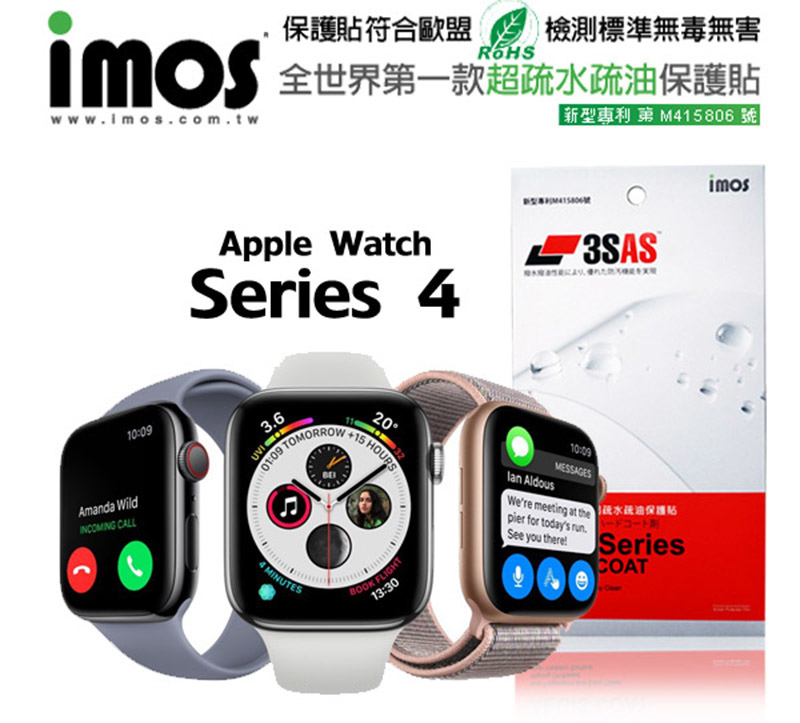 imos Apple Watch 44mm Series 4 3SAS 疏油疏水非滿版塑膠螢幕保護貼(2片/組)