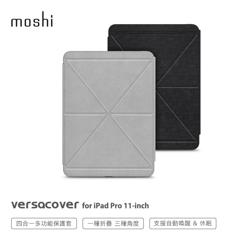 moshi iPad Pro 11吋 VersaCover 多角度前後保護套(2018)