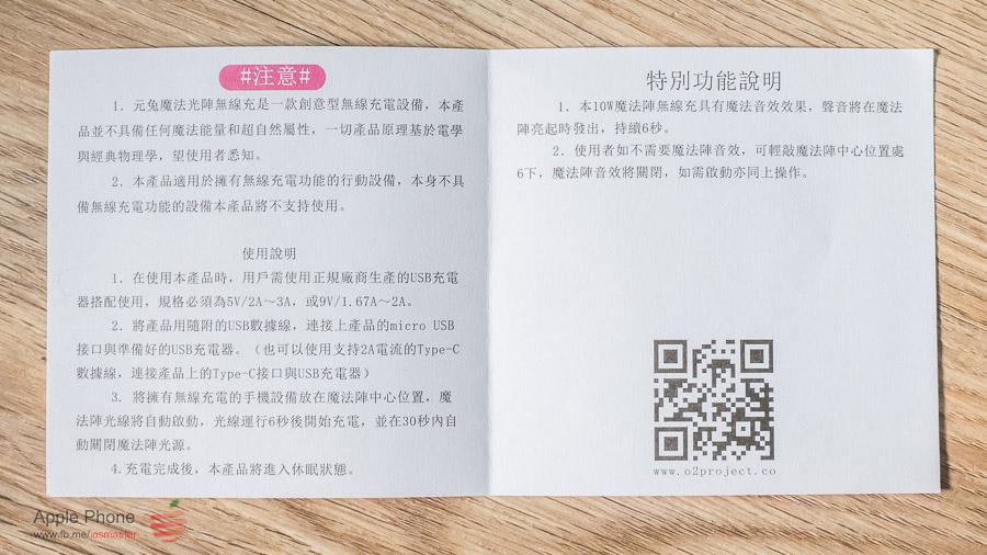 元兔計畫魔法陣無線充電器 說明書.jpg