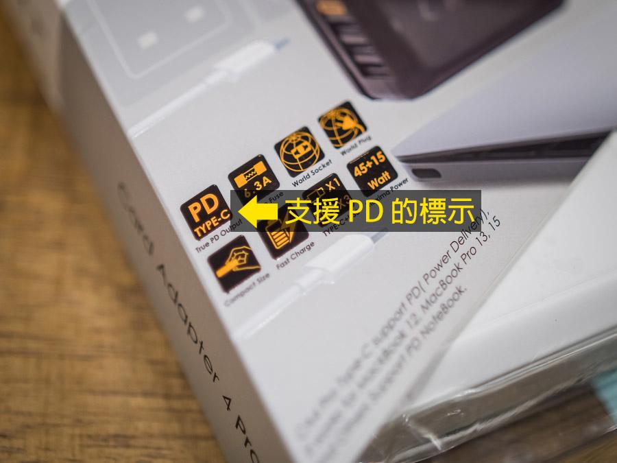 支援 PD 快充的充電器