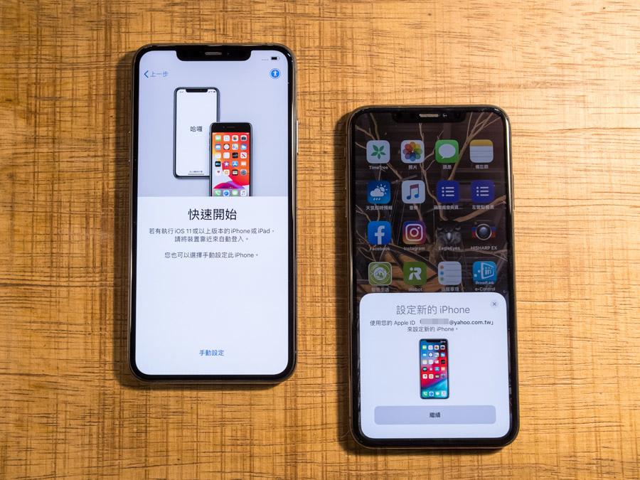 iPhone 快速開始設定