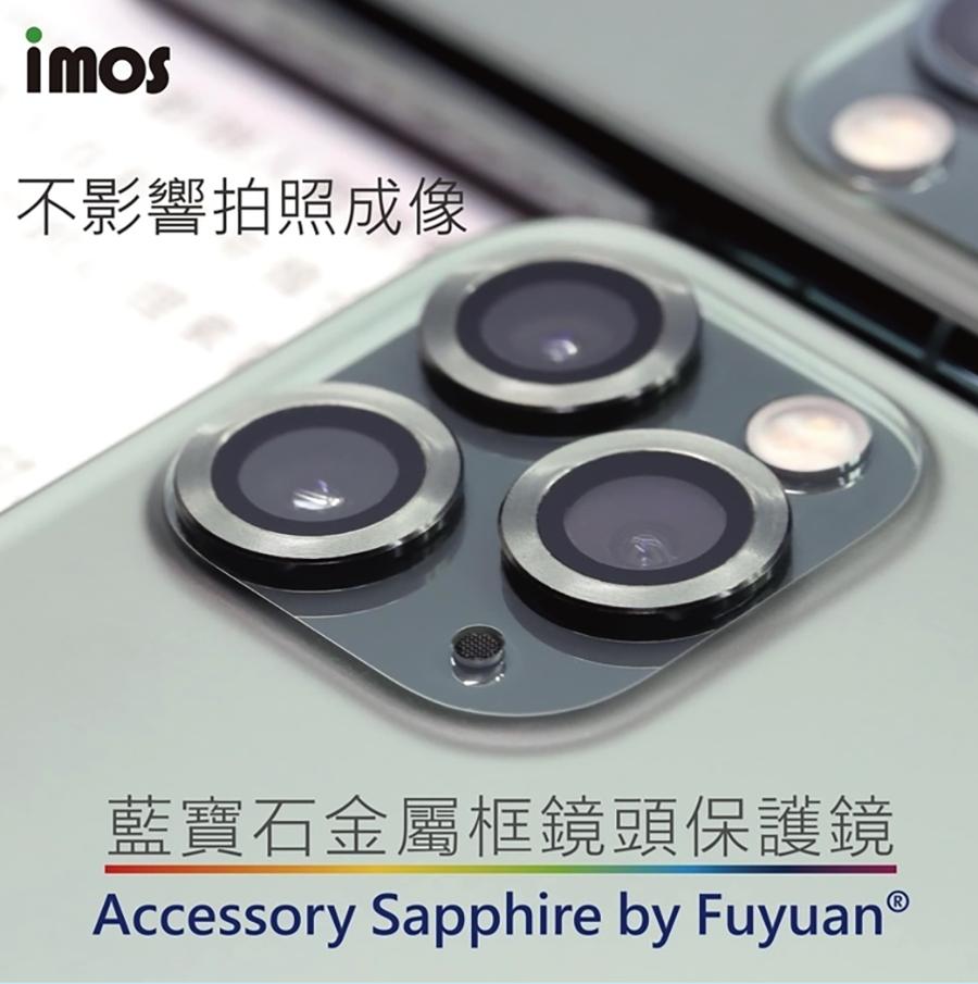 imos 藍寶石鏡頭保護鏡 for iPhone 11 / 11 Pro / 11 Pro Max 全系列