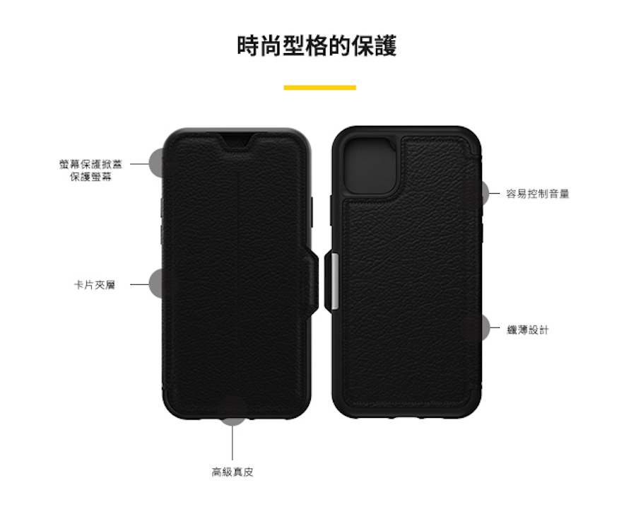 OtterBox | iPhone11 / Pro / Pro Max ・Symmetry Leather Folio・Strada步道者系列真皮掀蓋保護殼