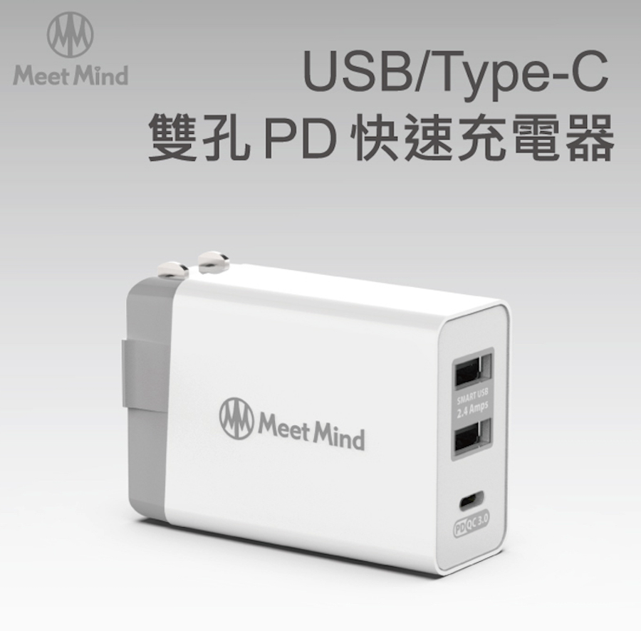 MeetMind| TRIPLET USB POWER ADAPTER 電源充電器 保固 免運