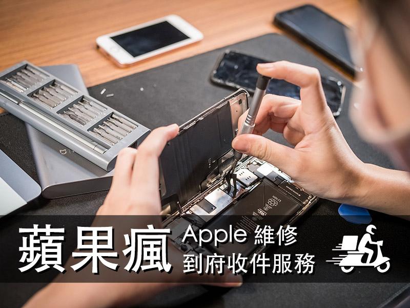 高雄 iPhone 維修 到府收件外送