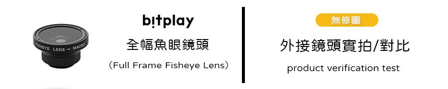 bitplay 開箱 全幅魚眼鏡頭