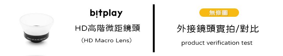 bitplay 開箱 HD高階微距鏡頭