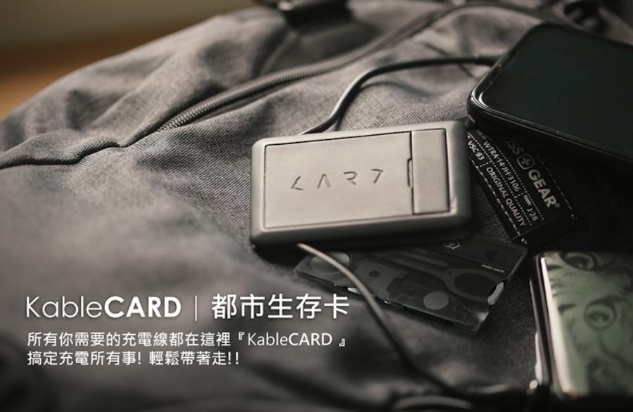 【開箱】3C 必備神器 - KableCARD 都市生存卡