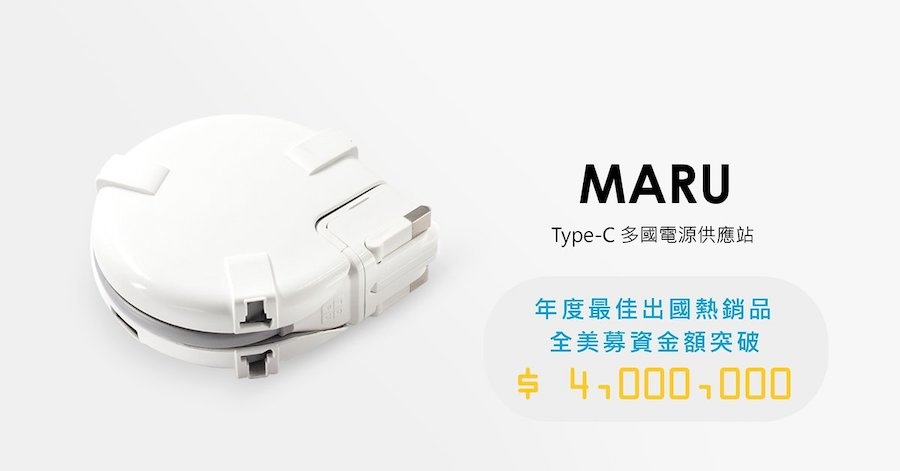【開箱分享】TOFU MARU Traveller Bundle | 最棒的出差旅遊必備充電神器!