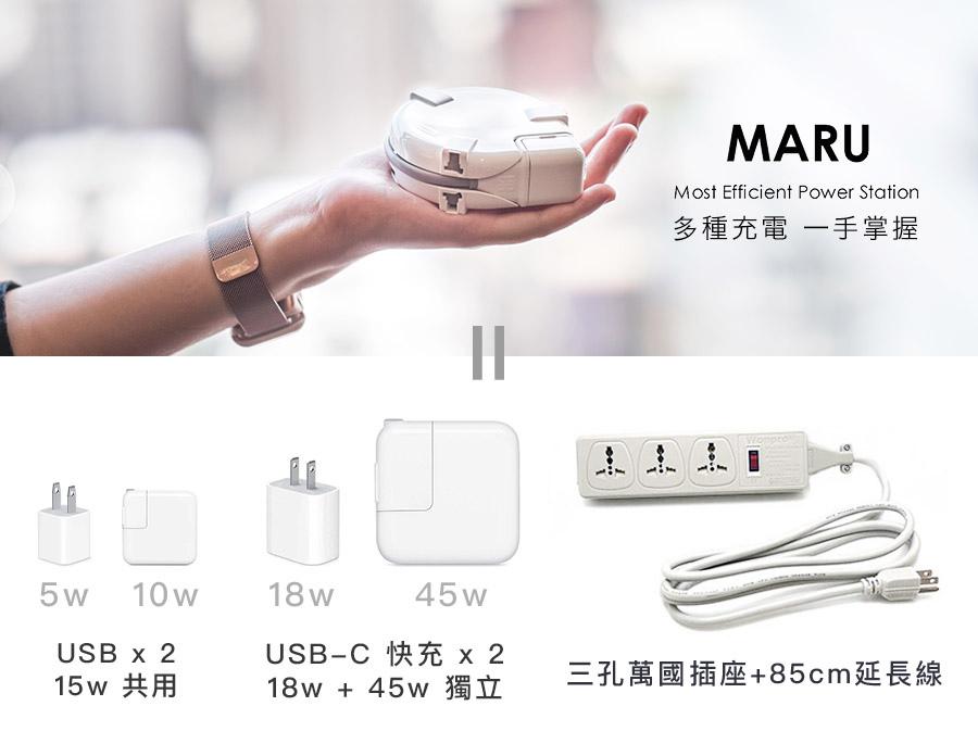 maru tofu 充電器