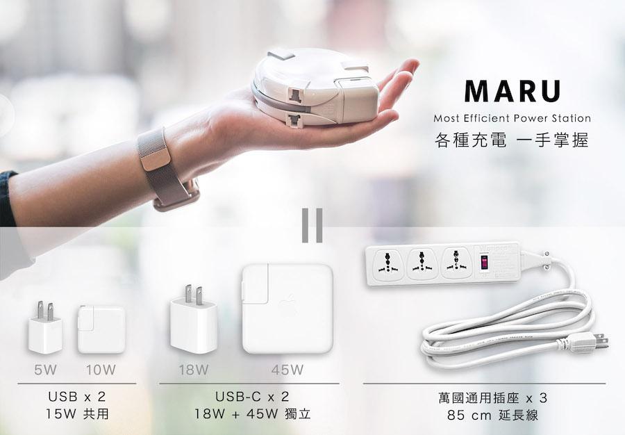 TOFU︱MARU 旅行萬國電源供應充電器