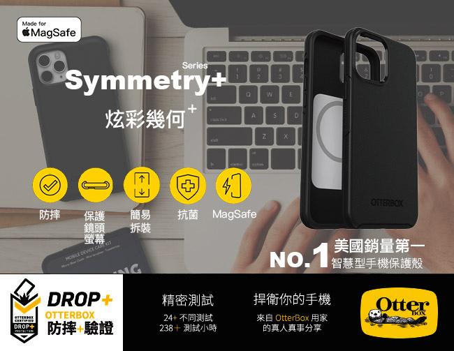 iPhone 12 機型Symmetry+ 炫彩幾何系列保護殼 ( 附 MagSafe 認證 )