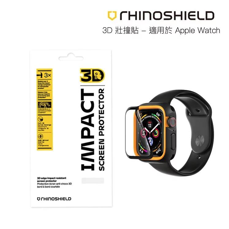 開箱 犀牛盾 Rhinoshield Apple Watch 3D壯撞貼 - 全滿版非玻璃