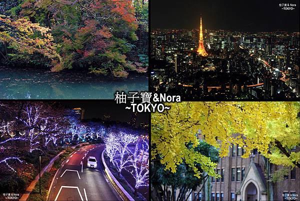 東京集合圖1