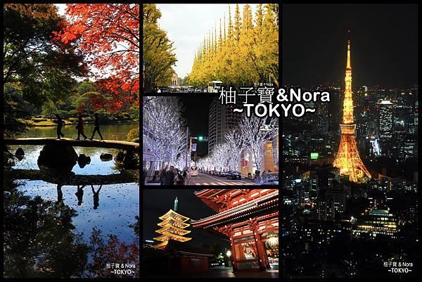 東京集合圖2
