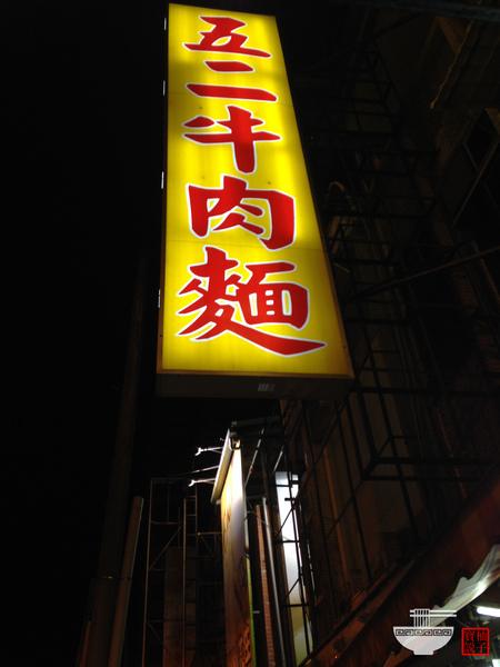 五二牛肉麵 2016-5-9 下午11 53 55.jpg