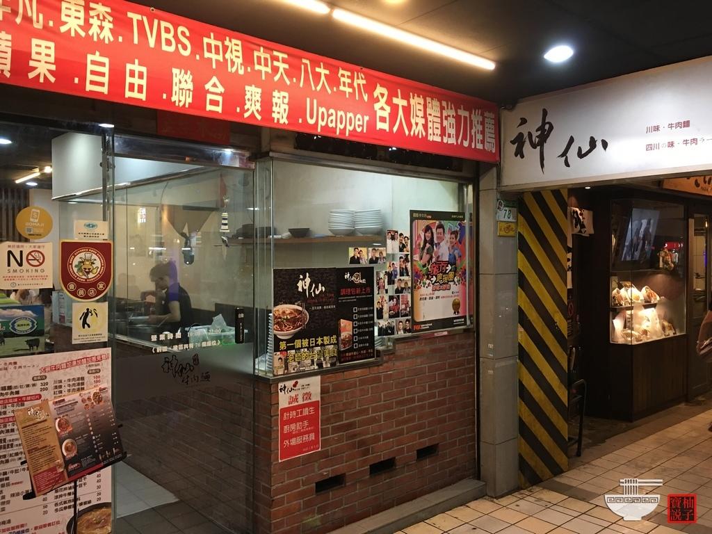 神仙川味牛肉麵 2016-7-9 下午7 57 11.jpg