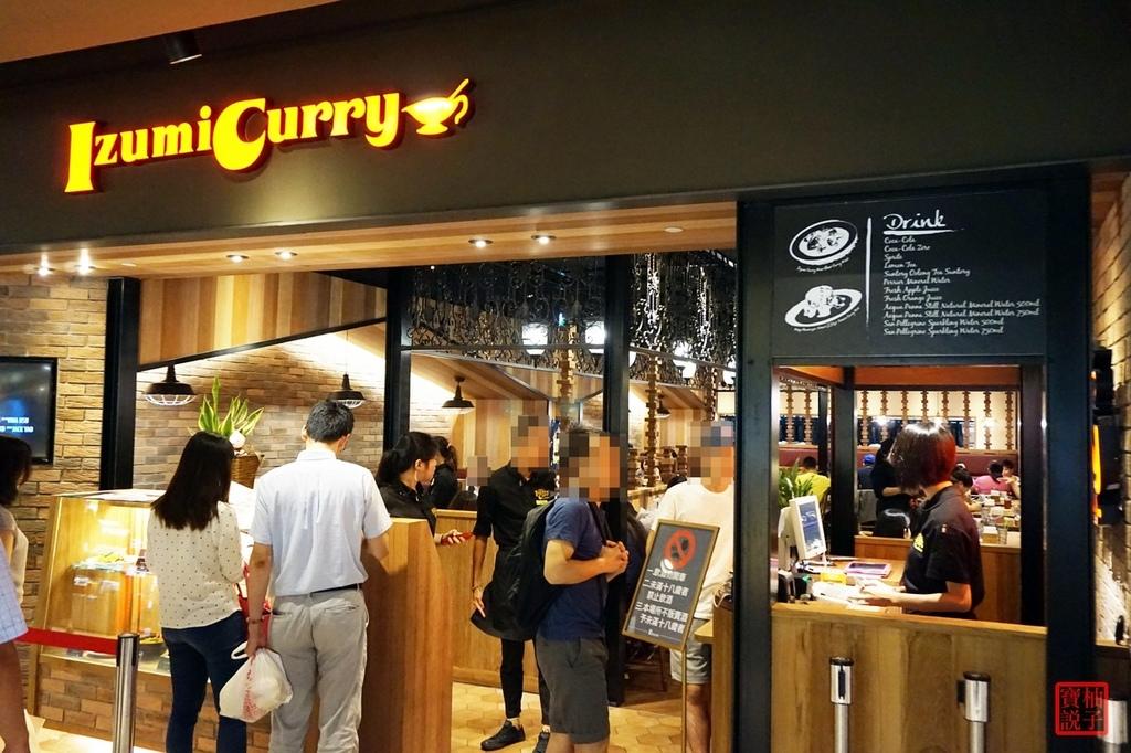 Izumi curry2470.jpg