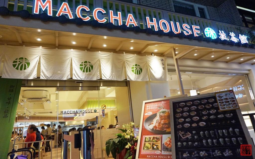 maccha house抹茶館2686.jpg