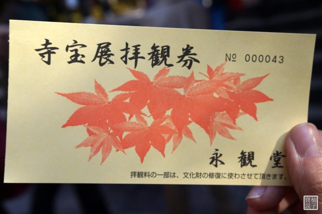永觀堂4128.jpg