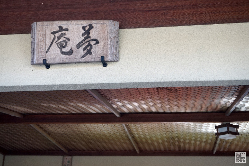 永觀堂4134.jpg