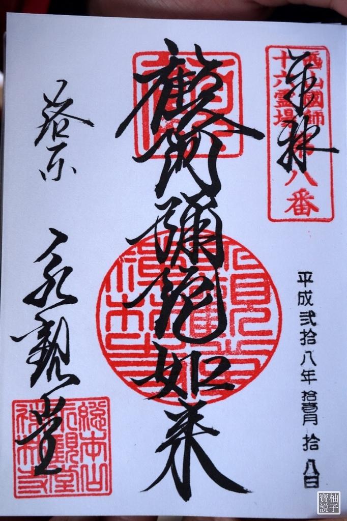 永觀堂4206.jpg