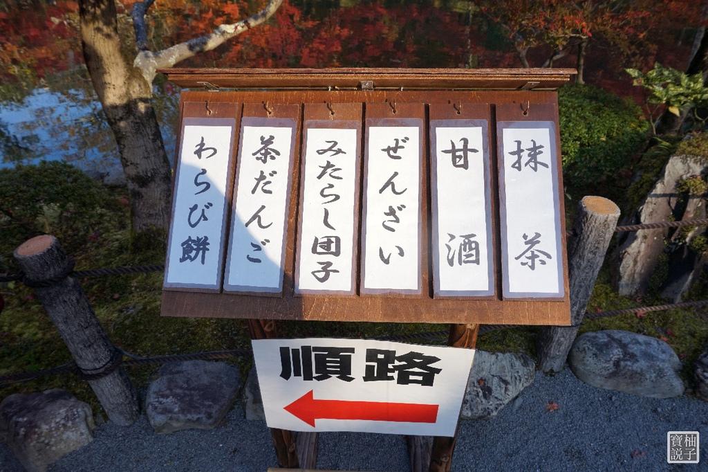 永觀堂4219.jpg