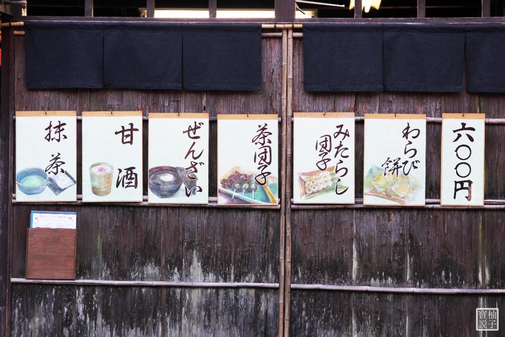 永觀堂 9513.jpg