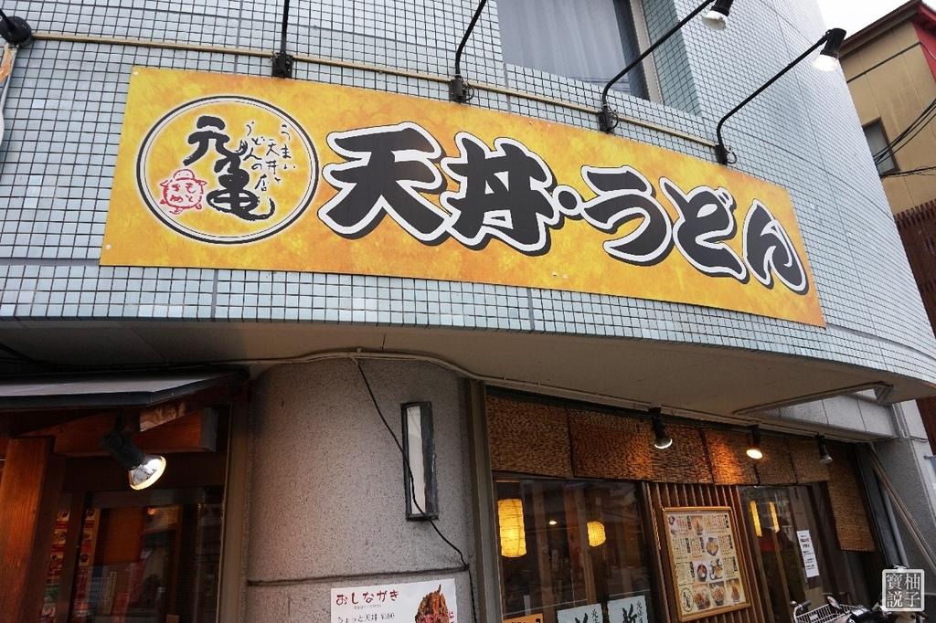 元龜天丼4544.jpg