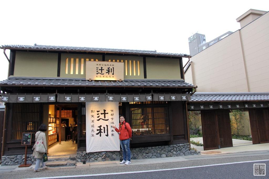 TSUJIRI宇治本店_0149.jpg