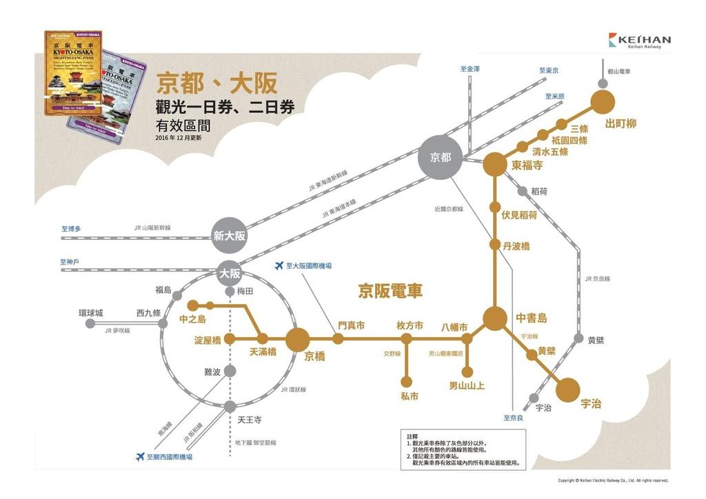 京都大阪觀光一二日券有效區間.jpg