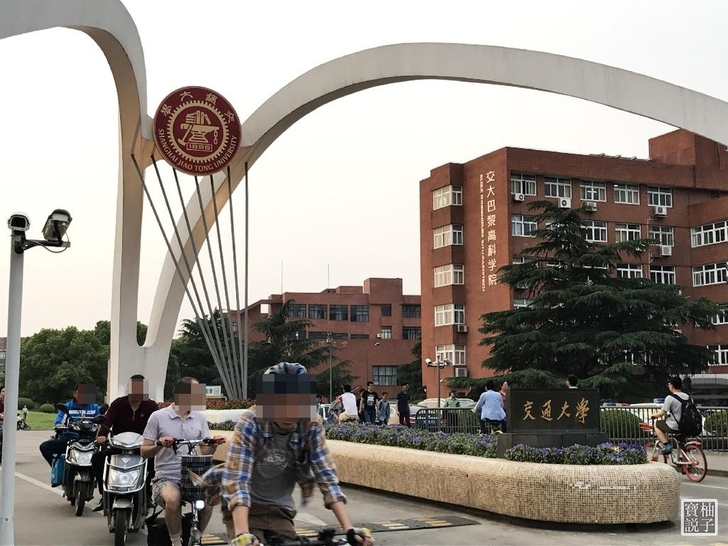 上海交通大學兩案三地論壇 2017-5-20 下午6 24 33.jpg