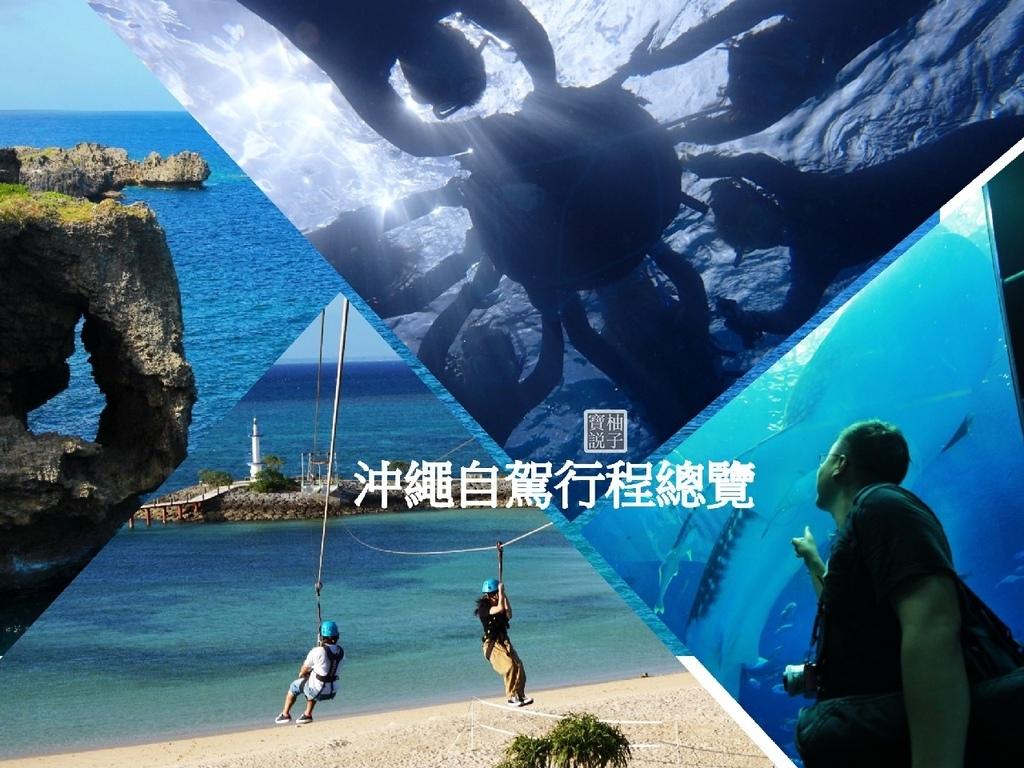 沖繩集合圖.jpg