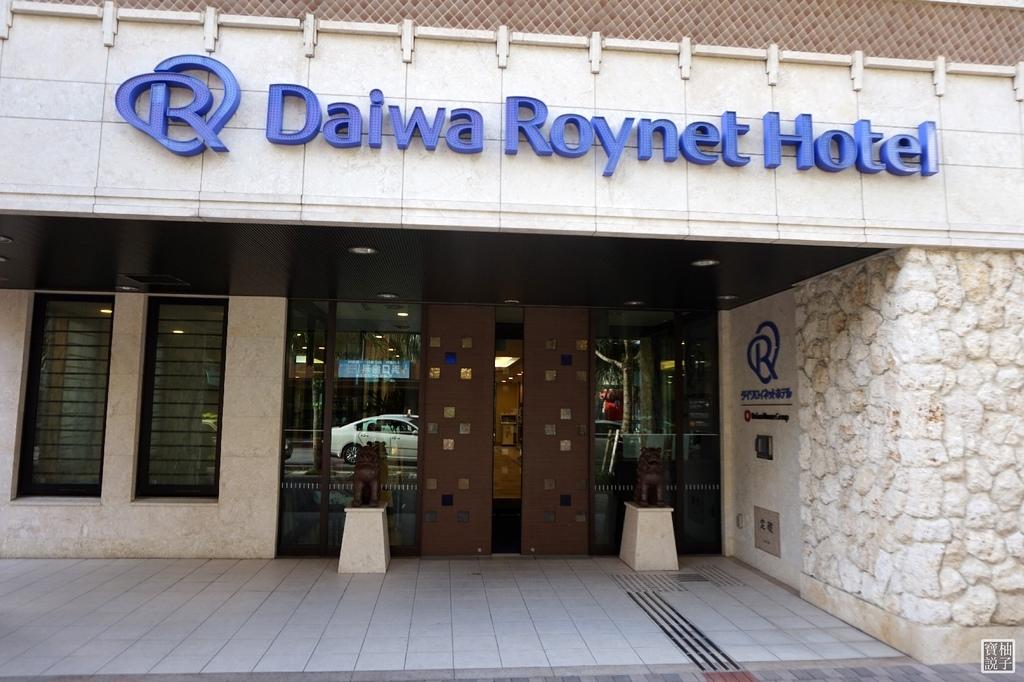 沖繩縣廳前大和ROYNET酒店8081.JPG