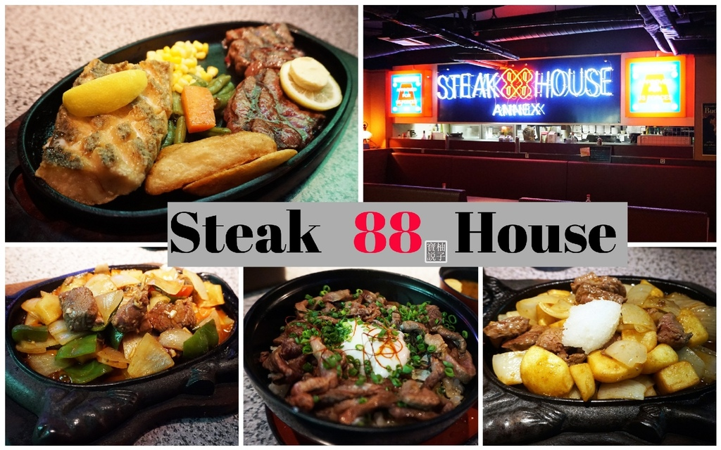 Steak House 88.jpg