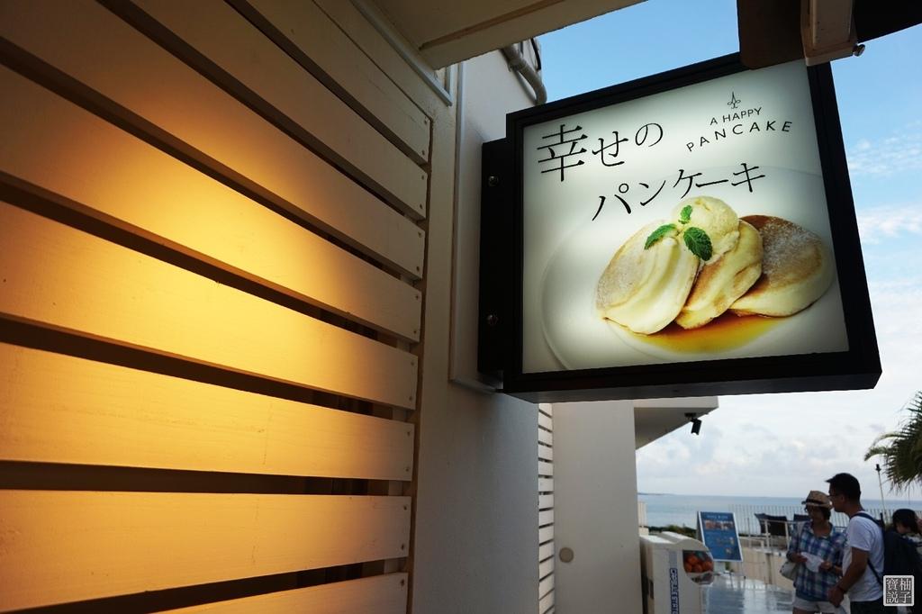 瀨長島幸福鬆餅8235.JPG