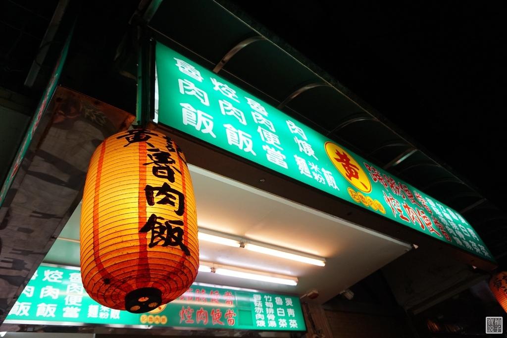 黃記魯肉飯8424.jpg