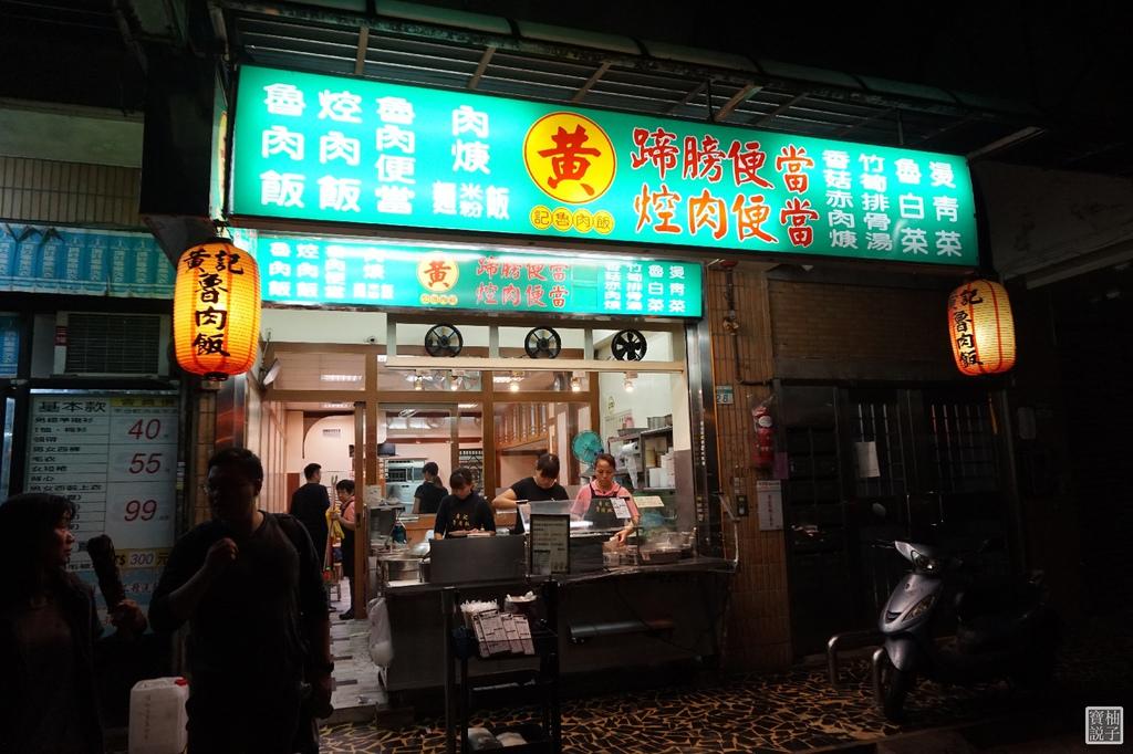 黃記魯肉飯8423.jpg