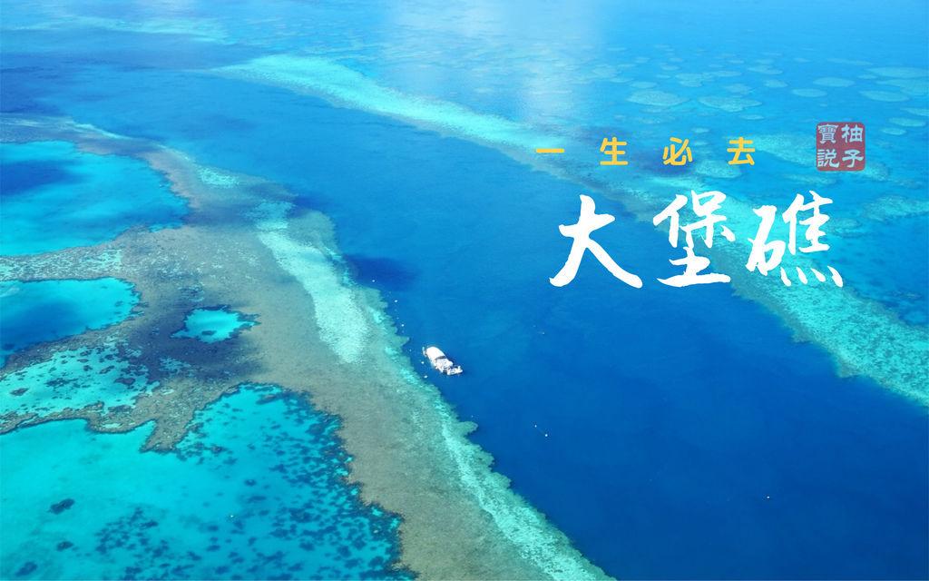Great Barrier Reef Adventures1.jpg