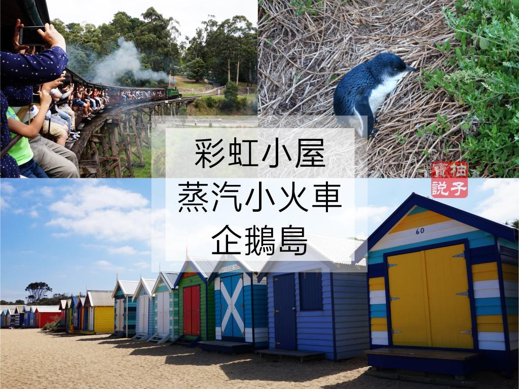 彩虹小屋蒸汽小火車企鵝島一日遊.jpg