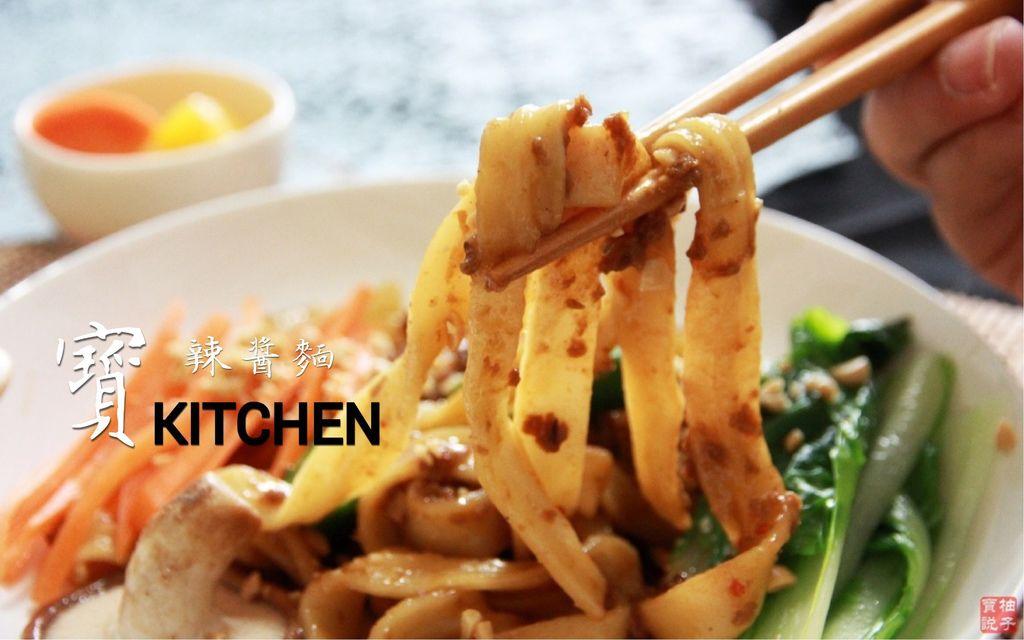 辣醬麵成品3.jpg